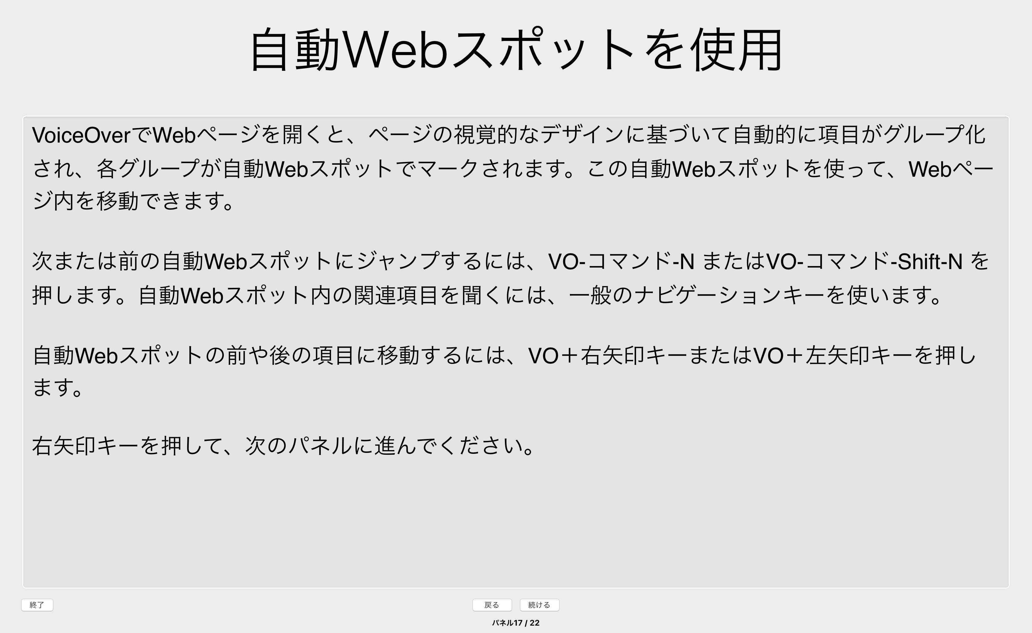 自動Webスポットを使用.png