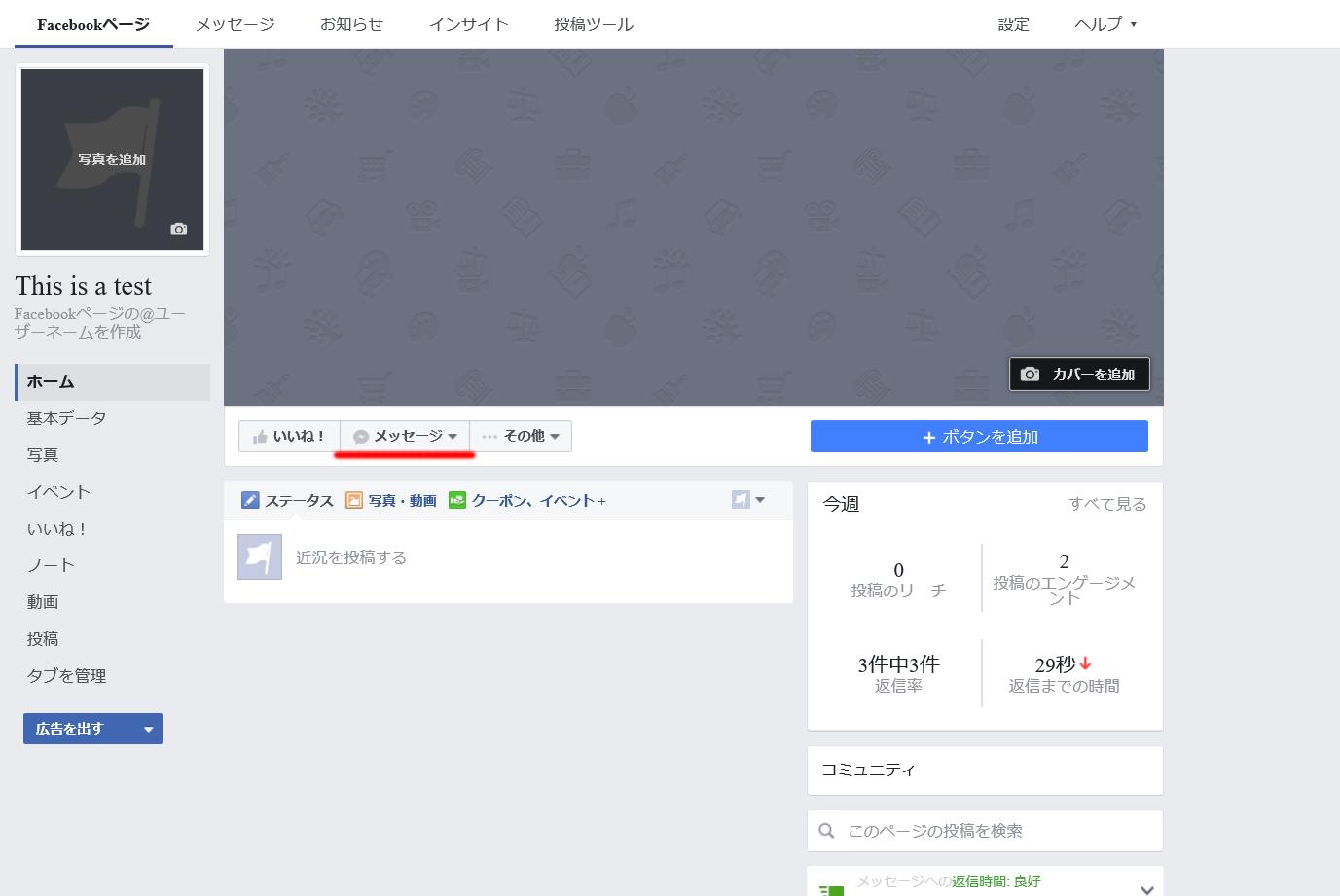 facebook_message_test.png