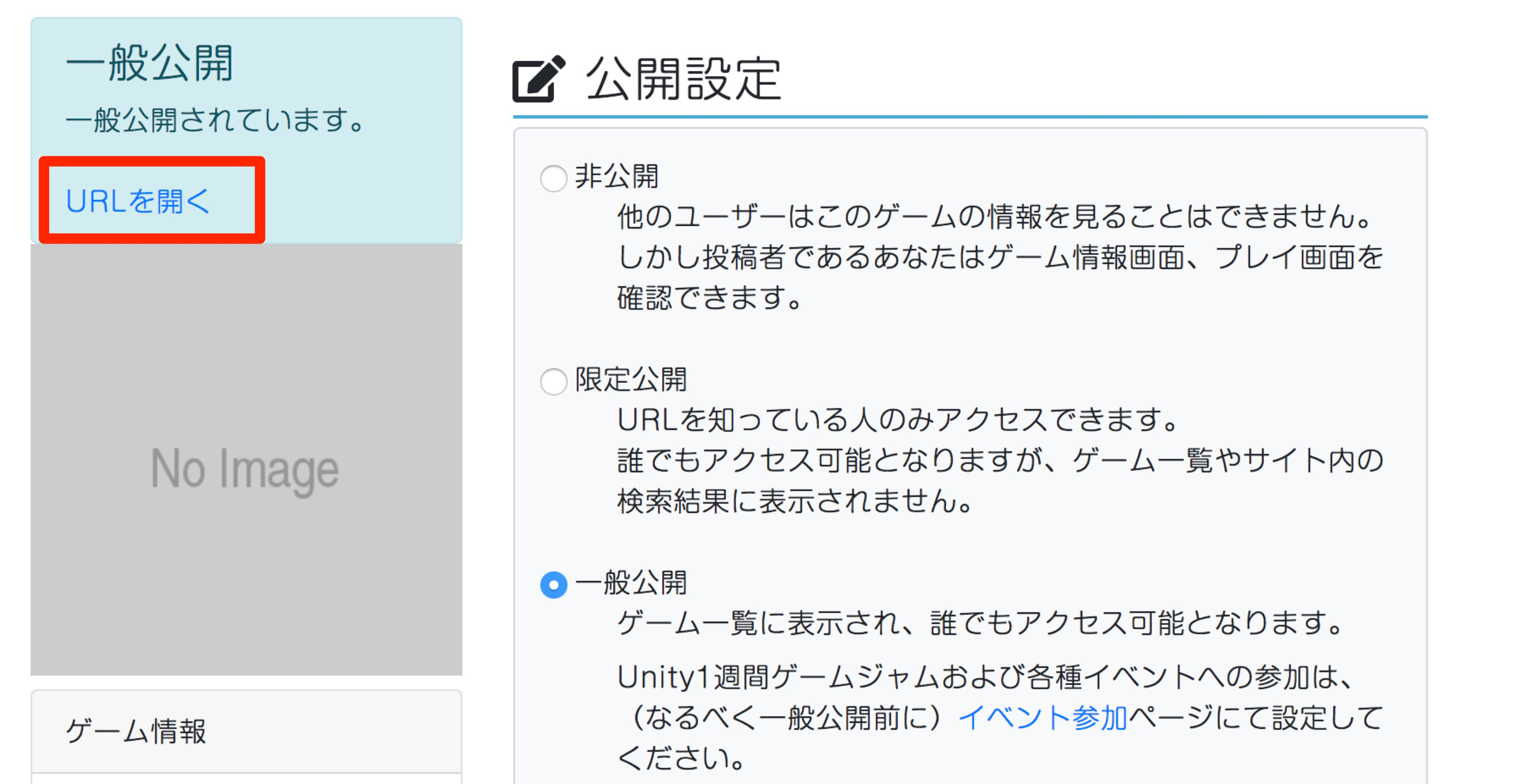cubeの公開設定  無料ゲーム投稿サイト unityroom - Unityのゲームをアップロードして公開しよう-1.jpg