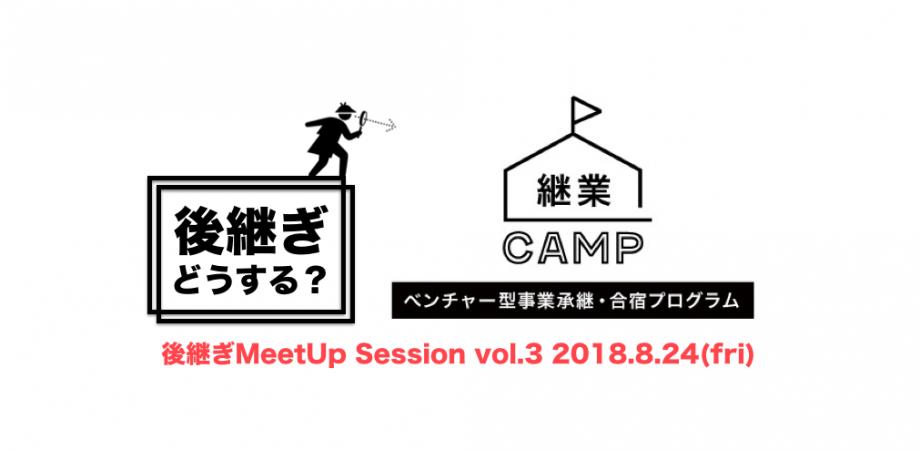 8/24(金) 後継ぎMeetUp vol.3 継業CAMP編 -ベンチャー型事業承継をテーマにした合宿とは?-