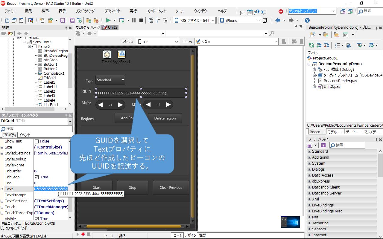 サンプルプロジェクト_BeaconProximityDemo_デフォルトで表示するGUIDを変更.png