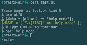 プロンプトを操作して、変数を書き換えて続行したりもできる