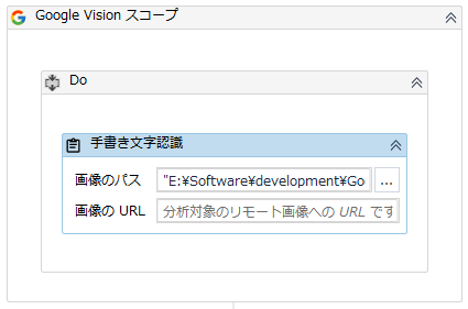 UiPath×AI】UiPathからGoogle Vision APIを呼ぶ - Qiita