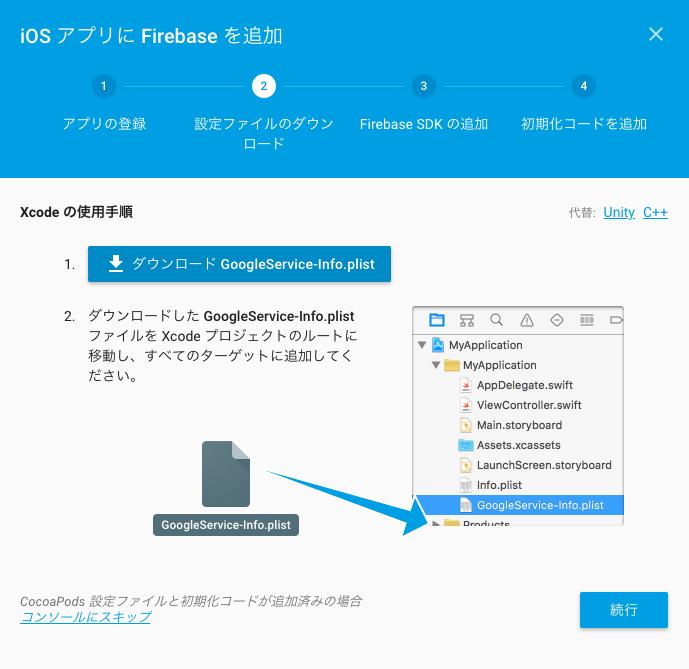 GoogleService-Info.plist