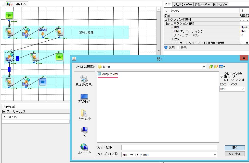 XMLインポート06.png