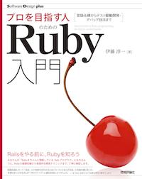 rubybook-mini.jpg