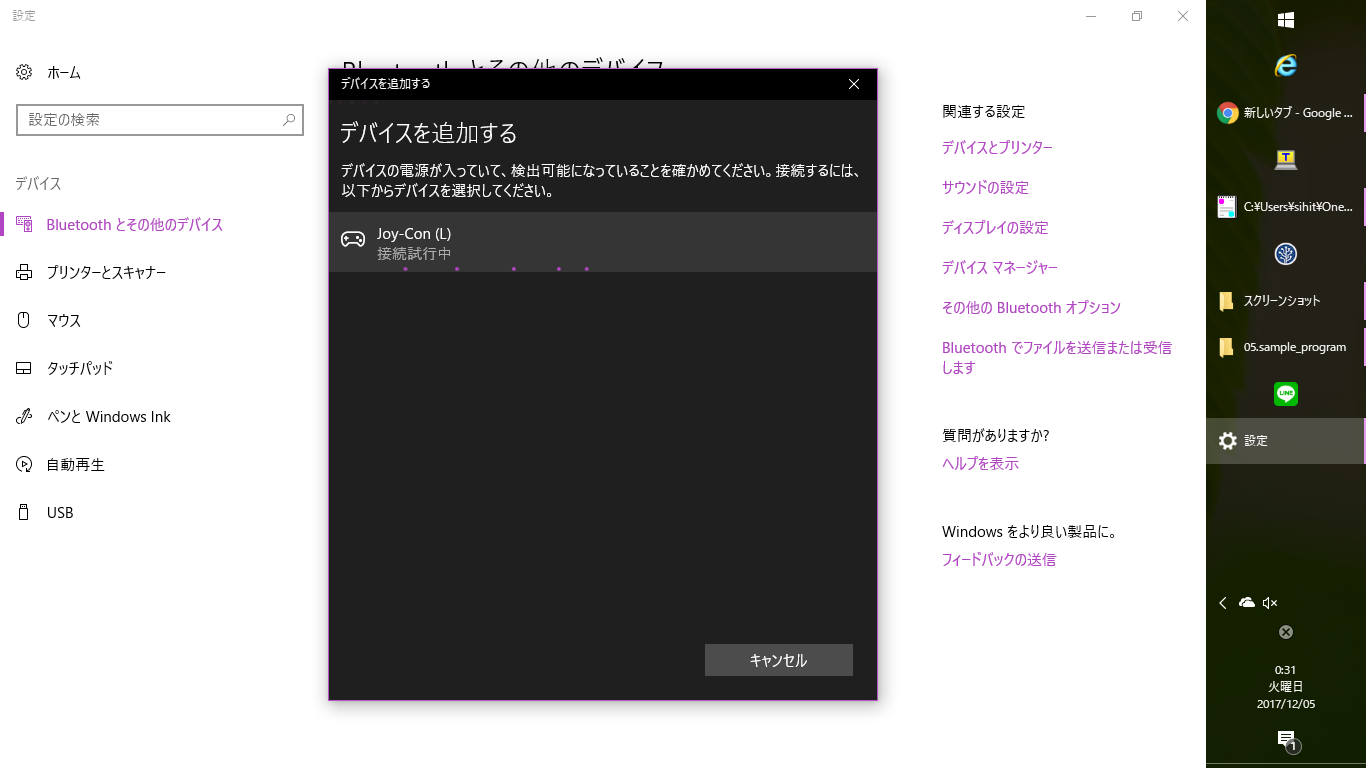 2017-12-05 (19).png