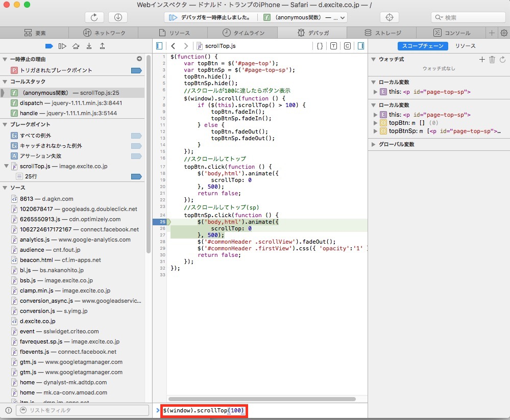 edit_console.jpg