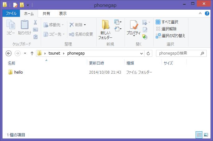 スクリーンショット 2014-10-08 21.44.57.png