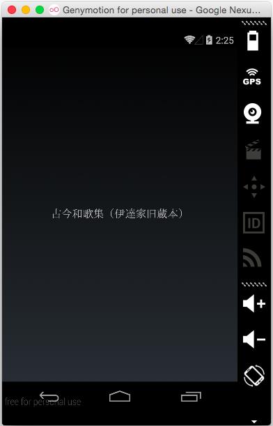 スクリーンショット 2014-12-14 11.25.34.png
