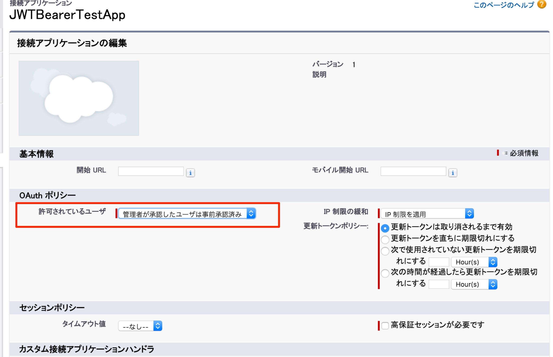 接続アプリケーション_ JWTBearerTestApp ~ Salesforce - Developer Edition.jpg
