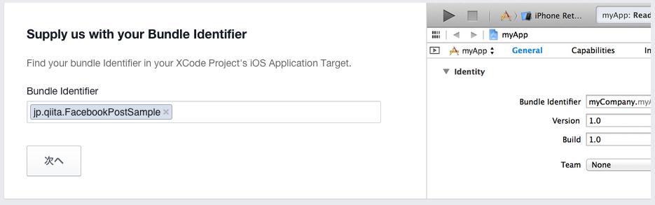 BundleIdentifierの登録.png