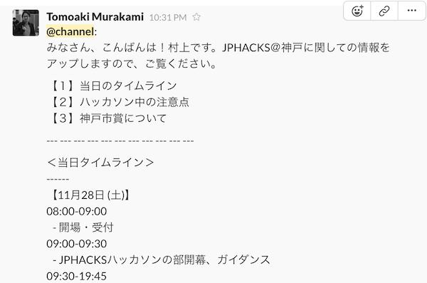 jphacks3.png