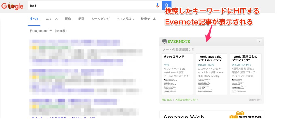 aws_-_Google_検索.jpg