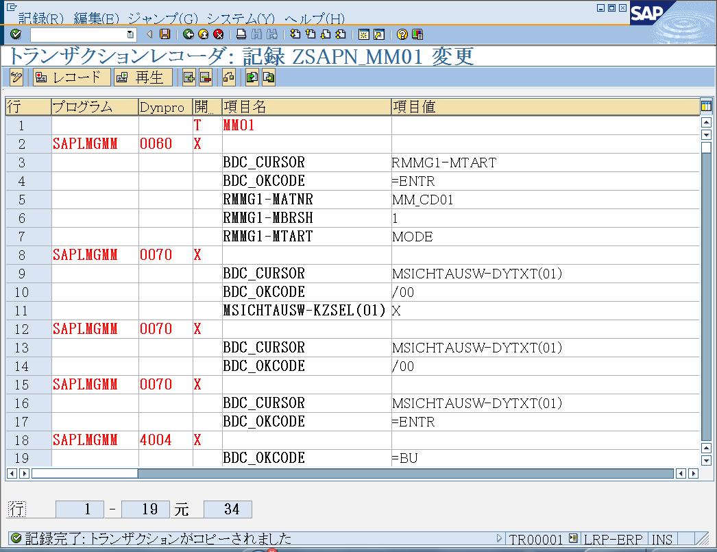 初)第六弾 ABAPー訓練「汎用等」 - Qiita