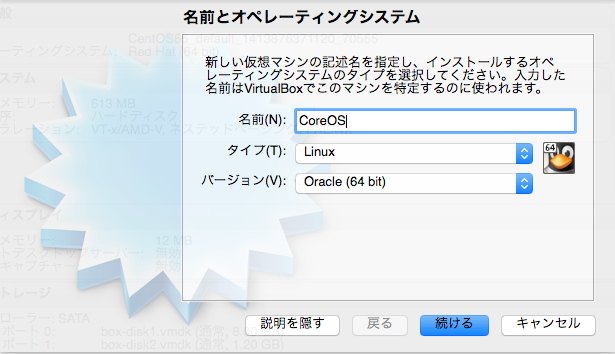 CoreOSVM作成1.png