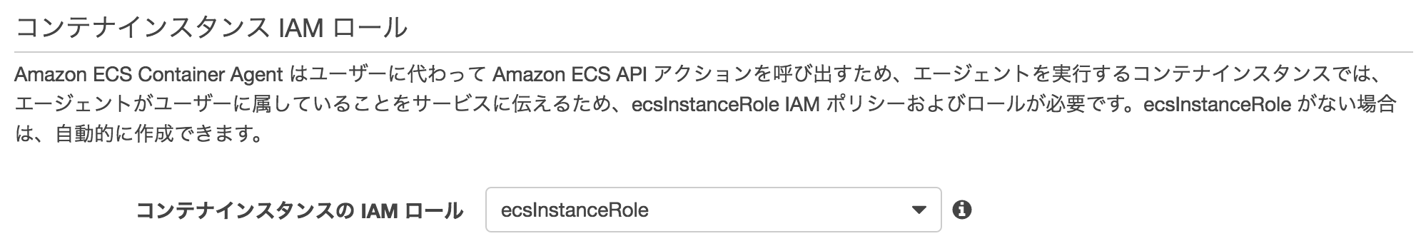 ECSのクラスター設定3