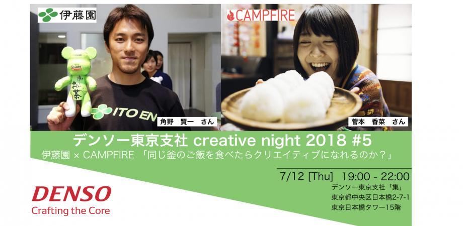 デンソー東京支社 creative night#5   伊藤園 × CAMPFIRE   「同じ釜のご飯を食べたらクリエイティブになれるのか?」