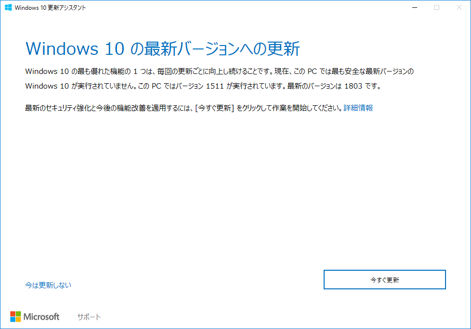 windows10-update-assistant.PNG