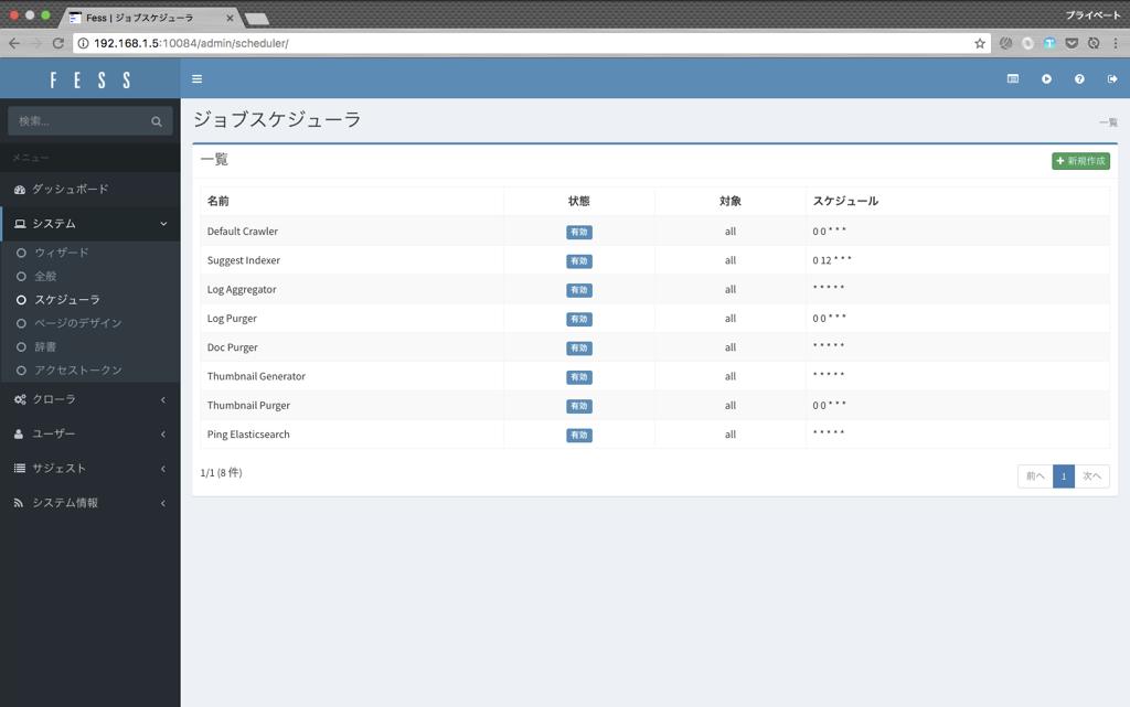 4_Fess管理者_スケジューラ_1.png