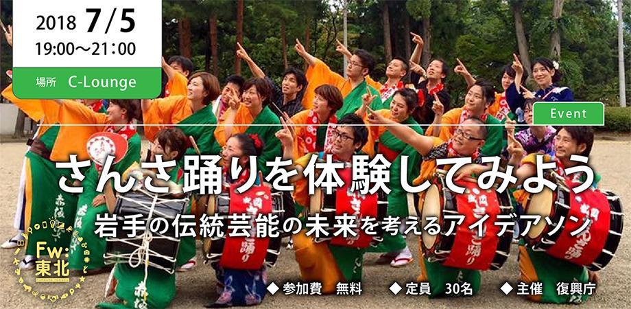 [Fw:東北Weekly vol.7]さんさ踊りを体験してみよう 岩手の伝統芸能の未来を考えるアイデアソン