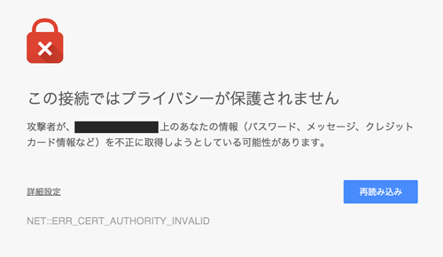 「ssl 安全ではない chrome」の画像検索結果