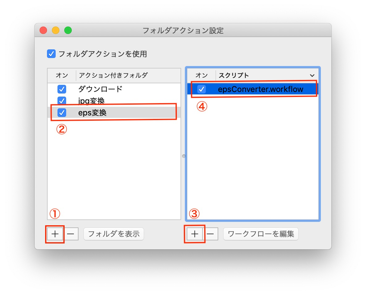 folderAction.jpg