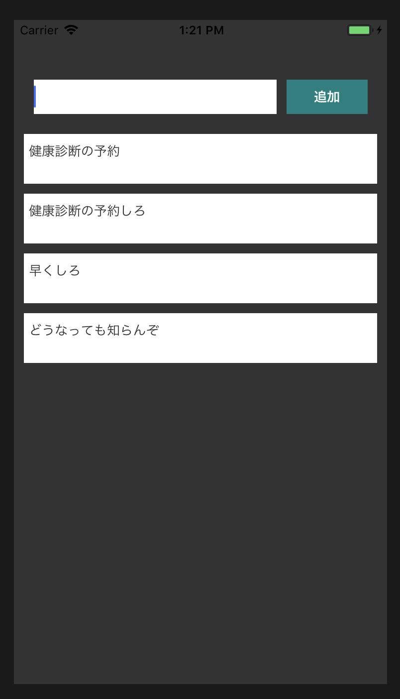 スクリーンショット 2017-11-12 13.21.26.png