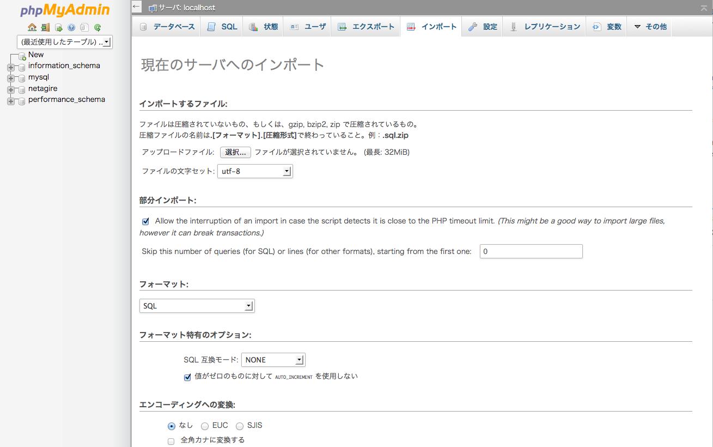 インポート画面.png