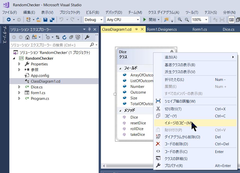 Visual Studioでクラスのコードからクラス図を作る - Qiita