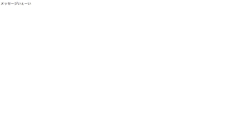 スクリーンショット 2015-12-01 22.24.52.png