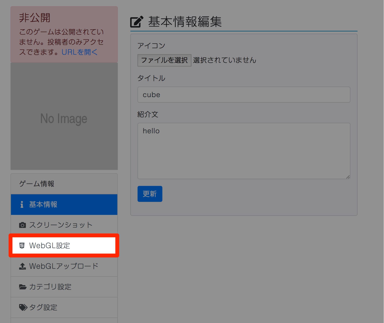 cubeの基本情報編集  無料ゲーム投稿サイト unityroom - Unityのゲームをアップロードして公開しよう.jpg