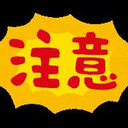 pop_chuui.png