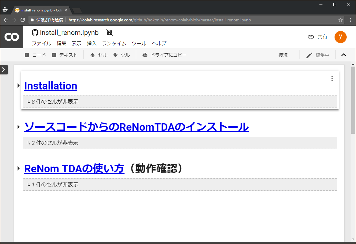 install-renom_01.png