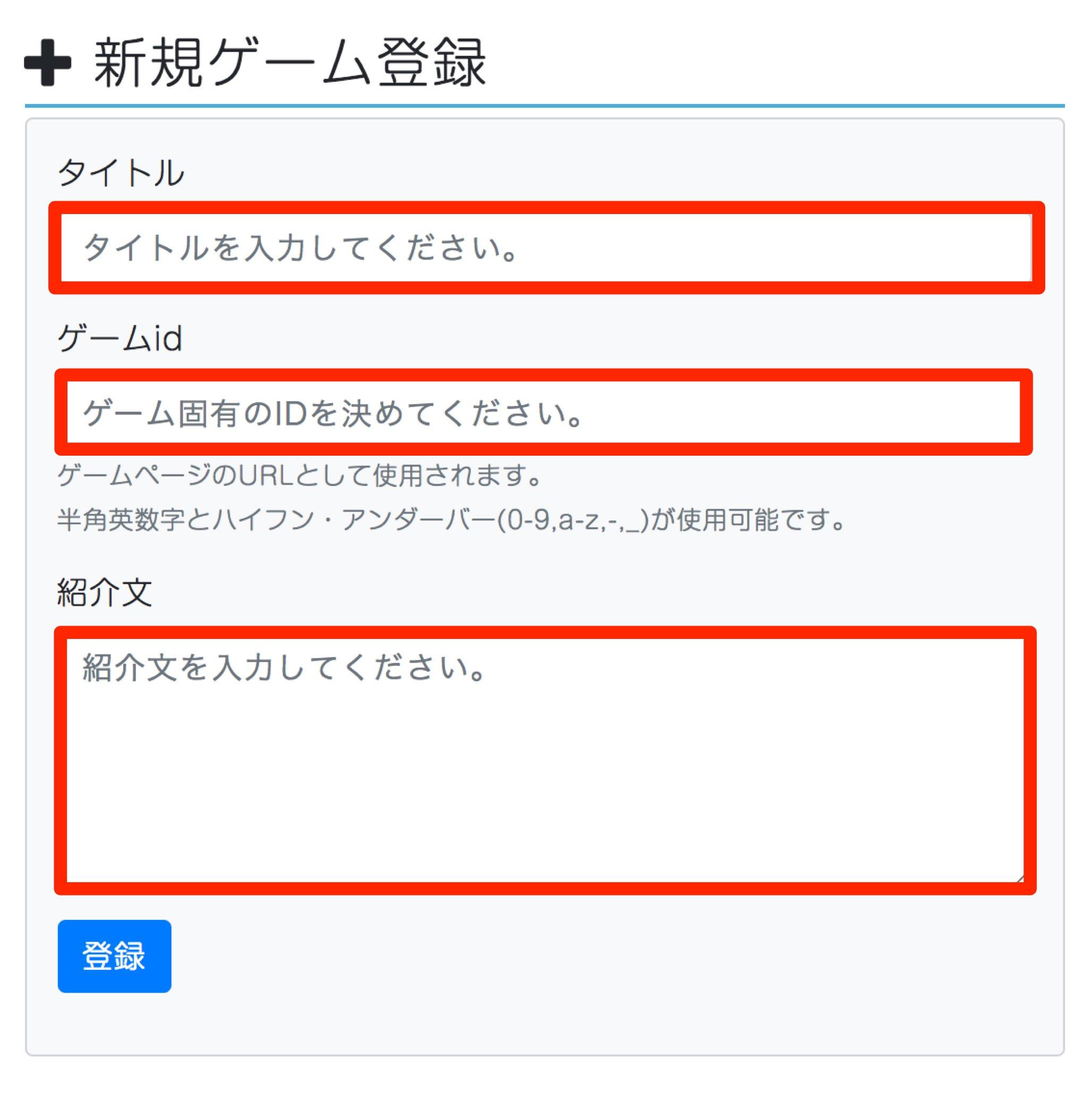 新規ゲーム登録 無料ゲーム投稿サイト unityroom - Unityのゲームをアップロードして公開しよう.jpg