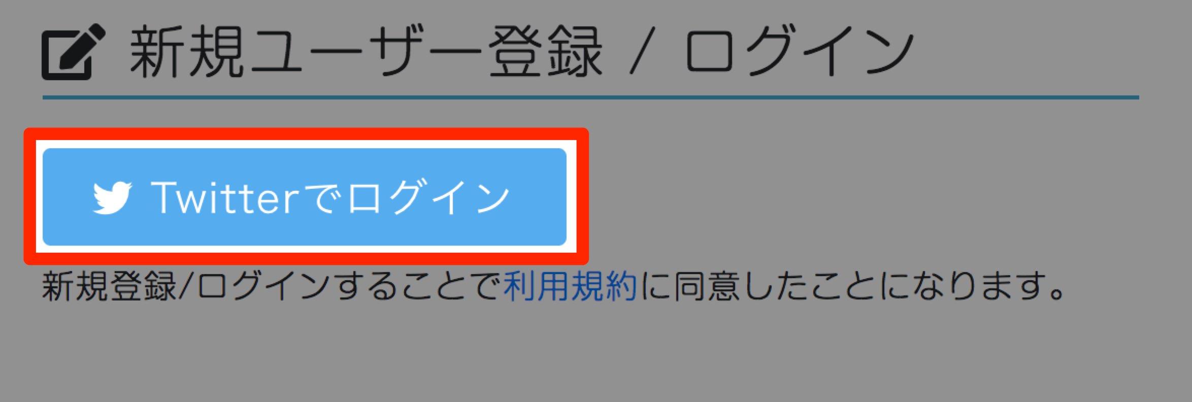 新規ユーザー登録 _ ログイン  無料ゲーム投稿サイト unityroom - Unityのゲームをアップロードして公開しよう-1.jpg
