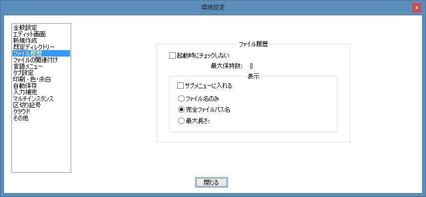 ファイル履歴.jpg