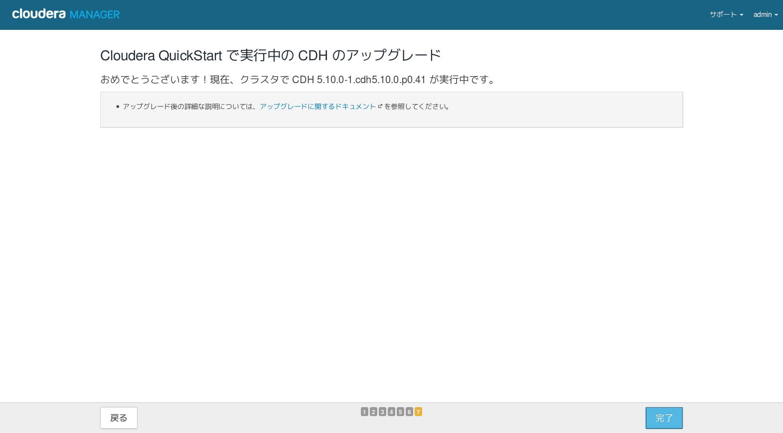 FireShot Capture 034 - Cloudera Quick__ - http___quickstart.cloudera_7180_cm.png