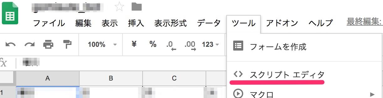 gomisute_bot_-_Google_スプレッドシート.jpg