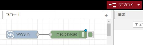 watson_workspace_アプリ開発_8_デプロイをクリック.PNG