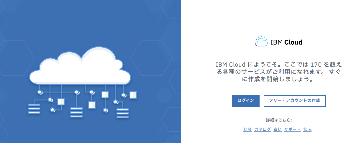 ibmcloud-01.png