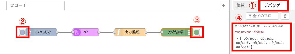 node-red-beginner-10.png
