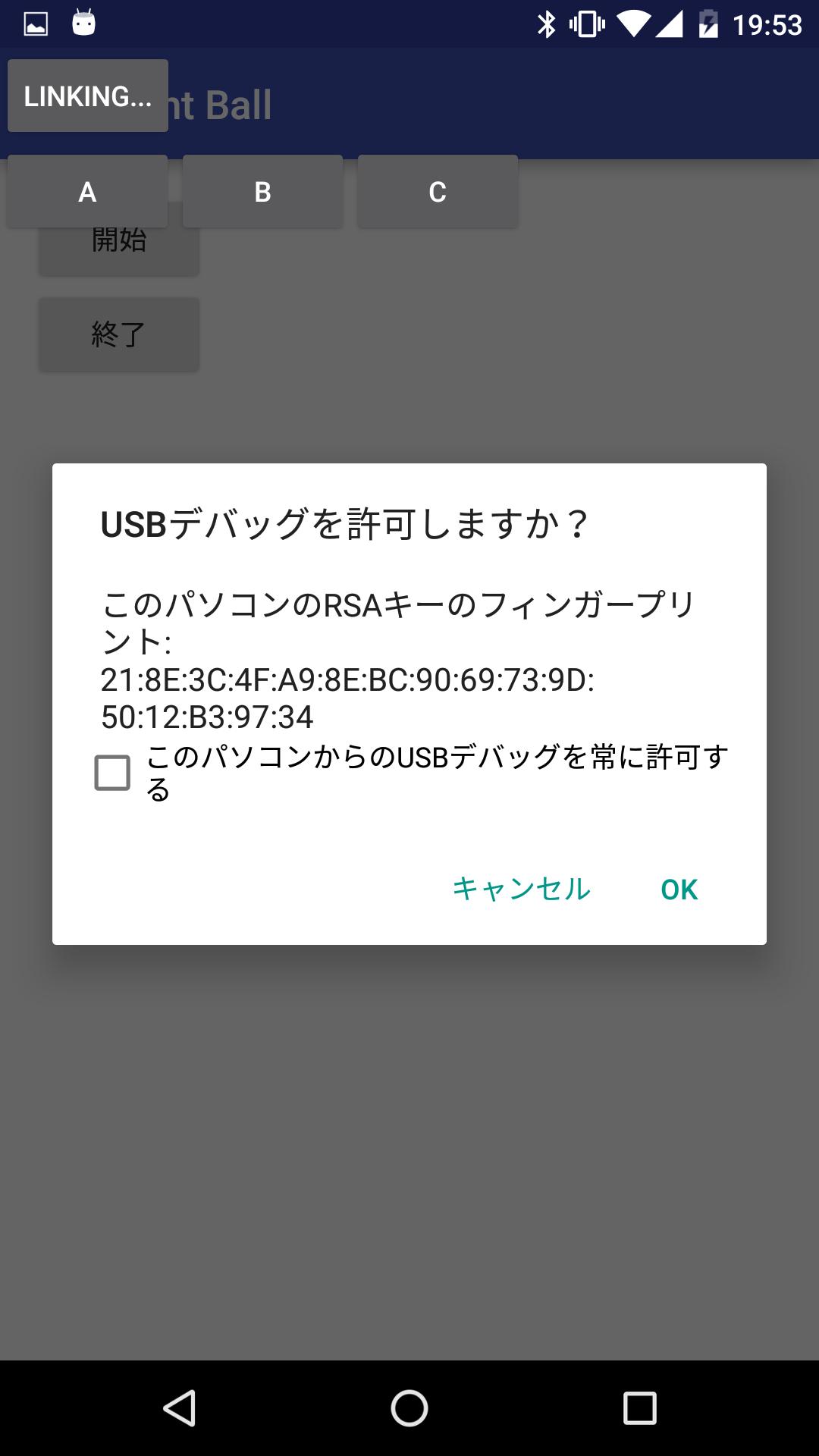 USBデバッグ許可画面