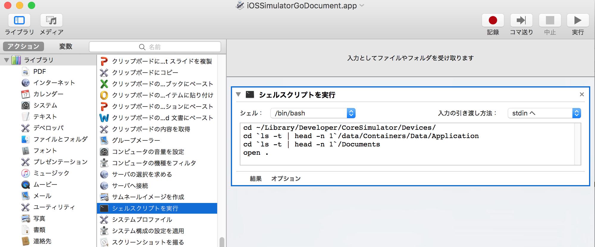 xcode:iOS シミュレーターのフォルダの場所 - Qiita