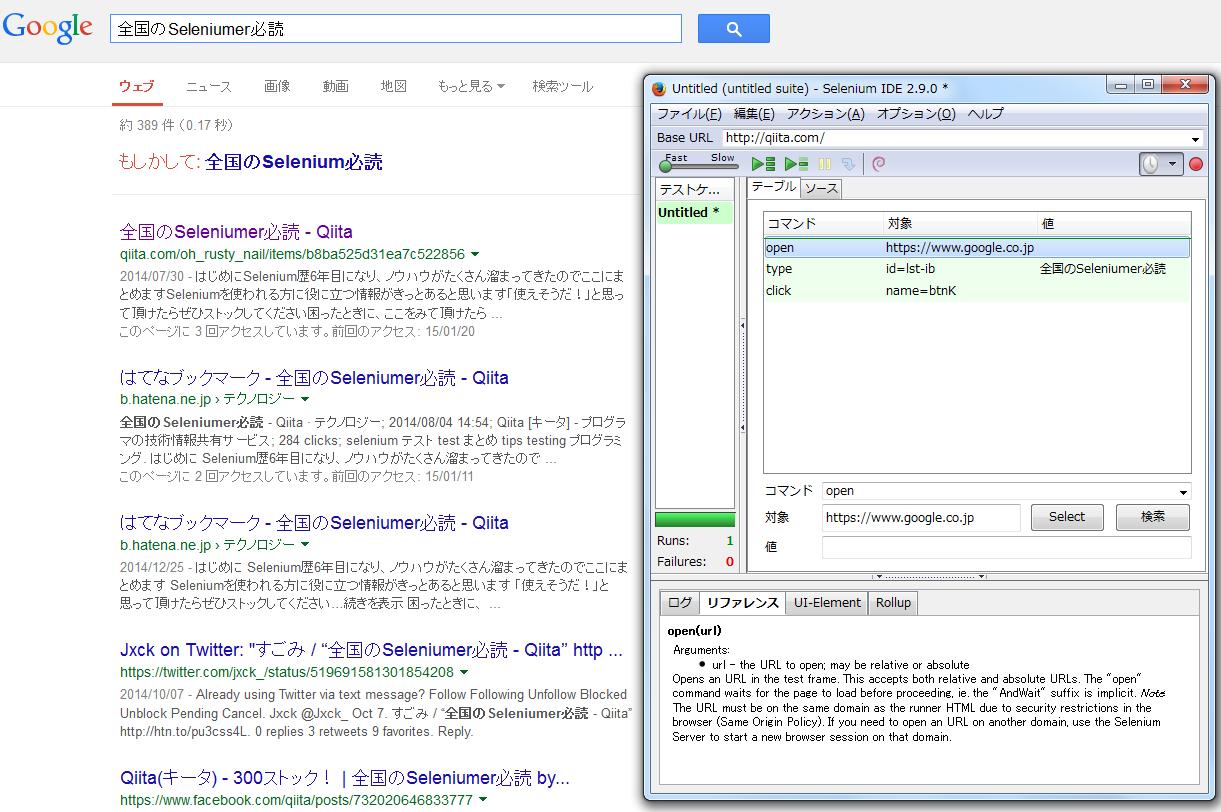 SeleniumGoogle検索.png