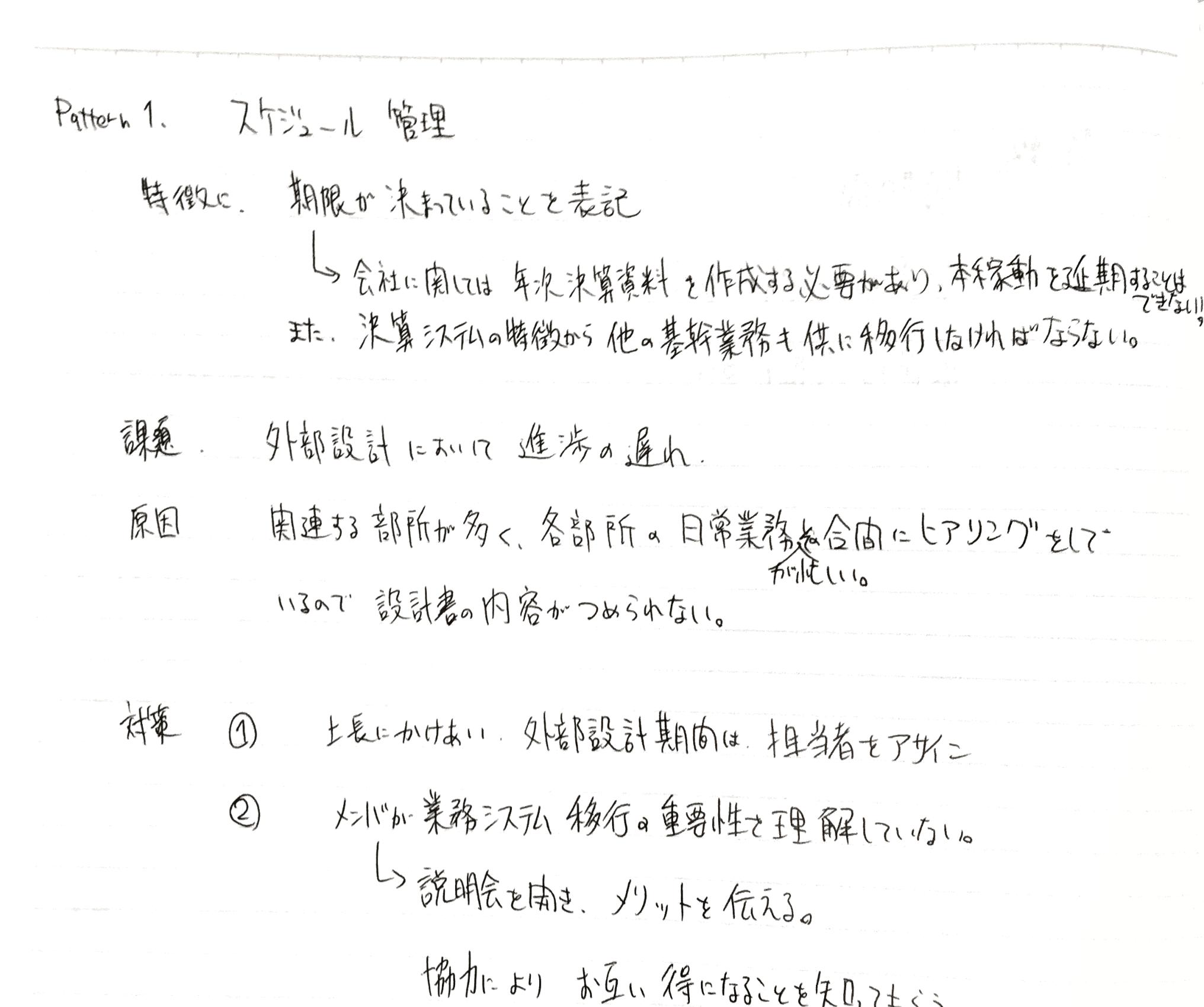 プロジェクトマネージャ試験_小論文-2.png
