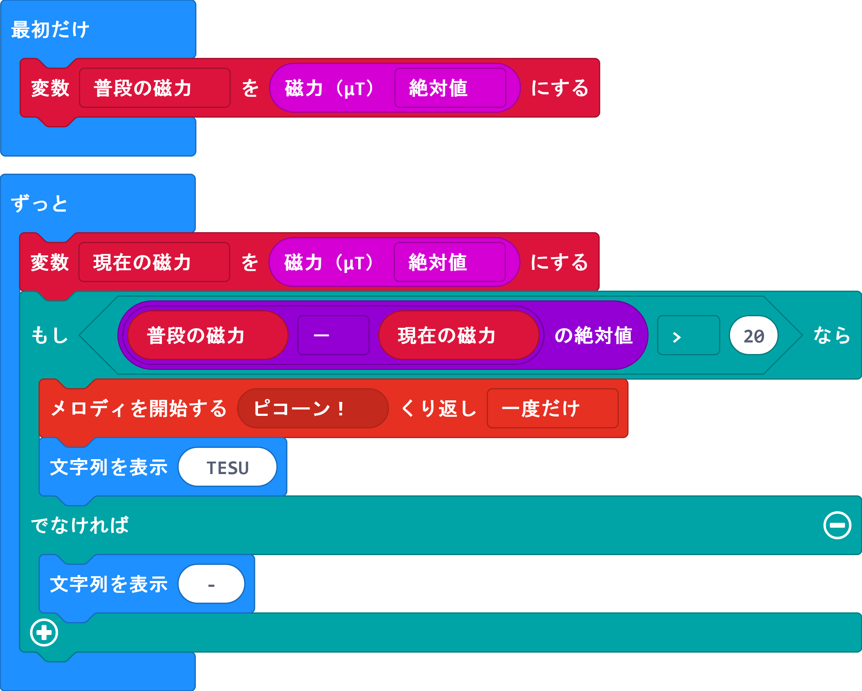microbit-画面コピー (18).png