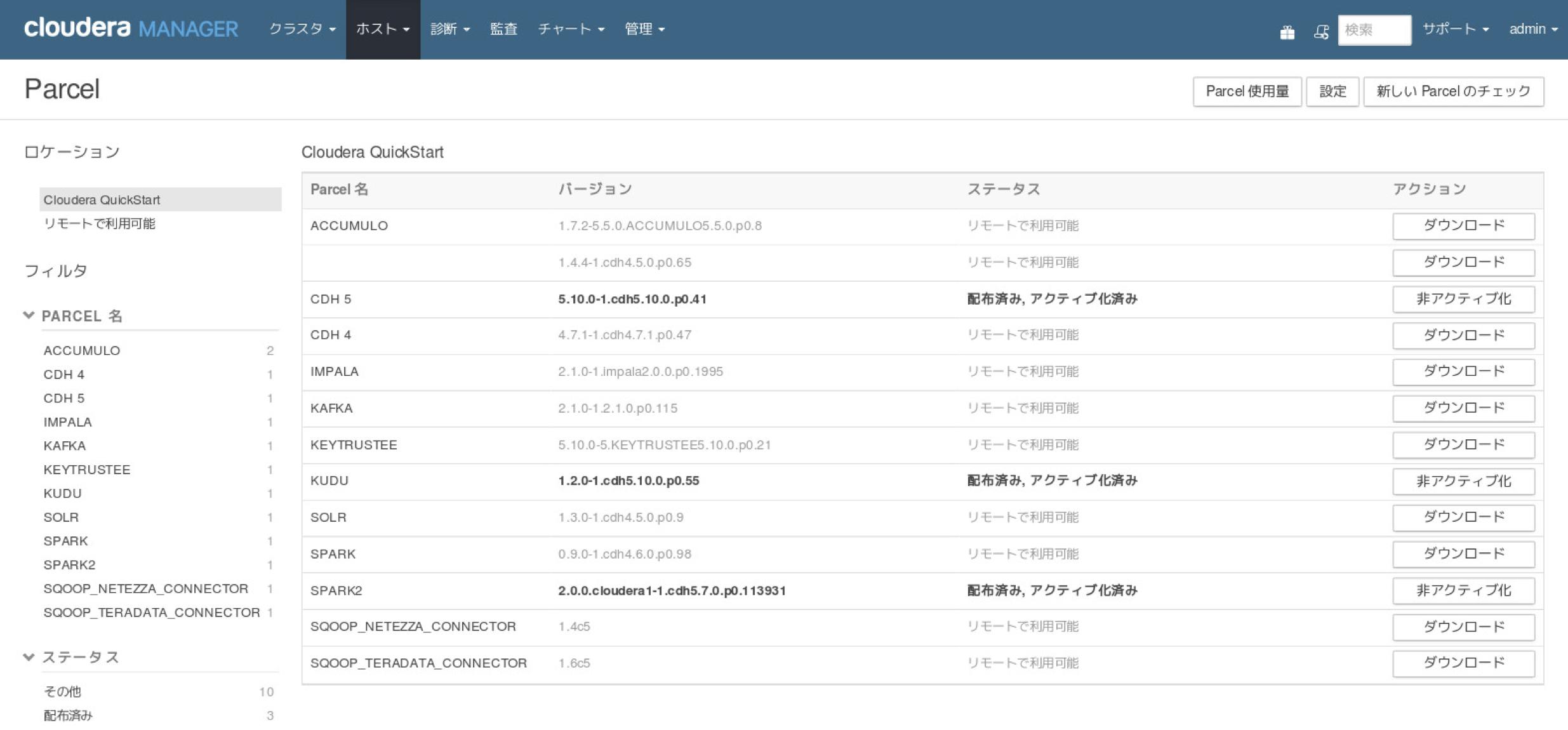 FireShot Capture 021 - Parcel - Cloud__ - http___quickstart.cloudera_7180_cm.png