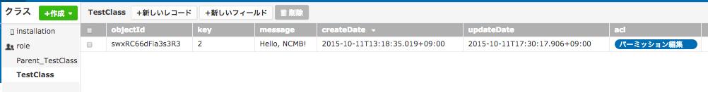 スクリーンショット 2015-10-11 17.33.09.png