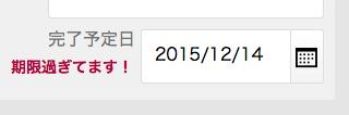 スクリーンショット 2015-12-17 1.05.09.png